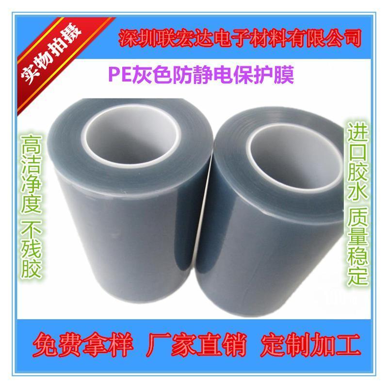 供應灰色PE防靜電保護膜 PE保護膜 高潔淨度 無浮水印氣痕 可分切