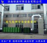 喷淋塔漆雾处理器 低温等离子废气处理设备