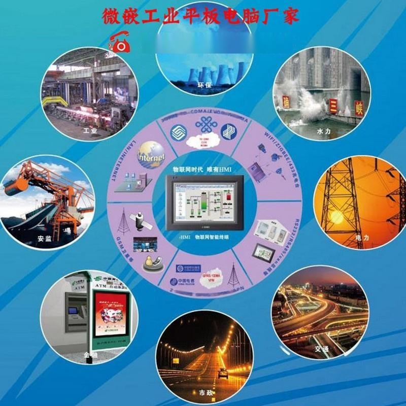 企业数据集采数粒机系统专用工业级平板电脑
