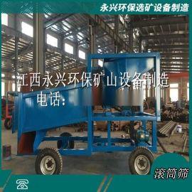 沙金提取设备 滚筒筛脱泥采金设备 滚筒筛淘金设备