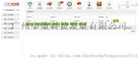 短信平台软件/腾讯朋友圈广告投放/广州中数科技发展