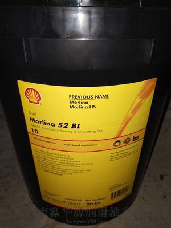 Shell Morlina S2 BL5 10#號殼牌萬利得主軸錠子油