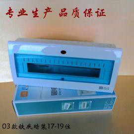 19回路室内照明配电箱 暗装配电箱开关箱 高质量低压箱