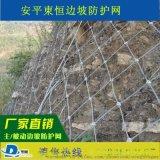 安平主动防护网 东恒山坡拦石网环形网 绞索防护网