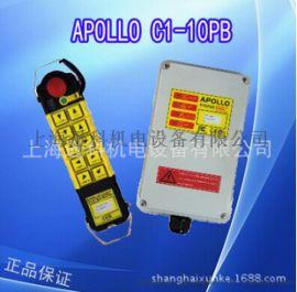 APOLLO阿波罗防爆遥控器C1-10PB BT4