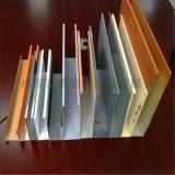 U型 木纹 室内集成吊顶装饰铝方通