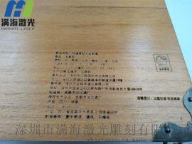 木质酒盒私人订制包装盒激光刻字加工-满海激光雕刻