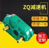 優質圓柱齒輪減速機 ZQ350軟齒面減速機