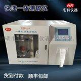 實驗室煤炭測硫儀/煤廠化驗硫含量的儀器/磚廠定硫儀