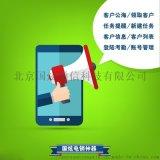 国炫智能电话销售营销管理手机APP系统