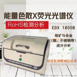 X射线RoHS检测仪X荧光光谱卤素检测  重金属多溴联苯醚检测仪器
