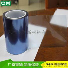 超低粘pet硅胶保护膜 厂家定制生产供应