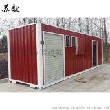 湖州集裝箱 移動簡易廁所 環保節能公廁 專業設計制造改裝