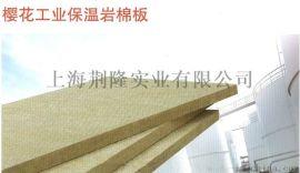 樱花岩棉板 化工设备保温用岩棉板