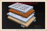山東鋁單板鋁單板鋁單板