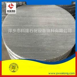 精馏塔首先BX500丝网规整填料CY700丝网波纹