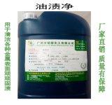 強力油漬清除劑自動溶解 頑固油漬清除劑易於清洗
