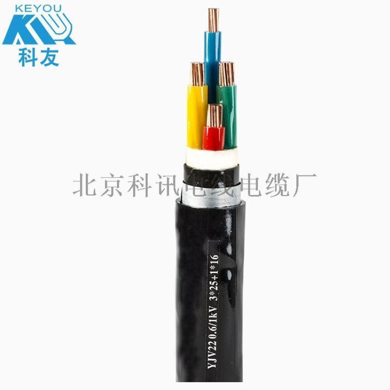 科讯线缆YJV22-4*35+1*16钢带铠装电缆