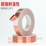 蕪湖銅箔膠帶-銅箔膠帶模切衝型