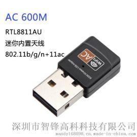 AC600M usb无线网卡 RTL8811AU