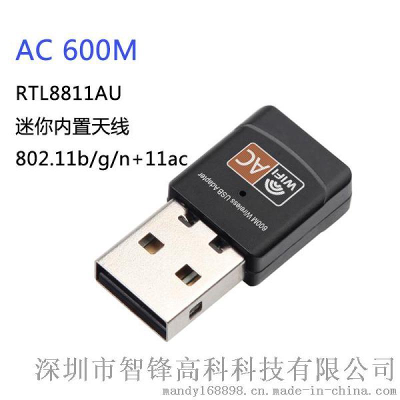 AC600M usb無線網卡 RTL8811AU