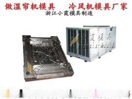 凉风机塑胶模具 制冷扇塑胶模具 空气冷却机塑胶模具