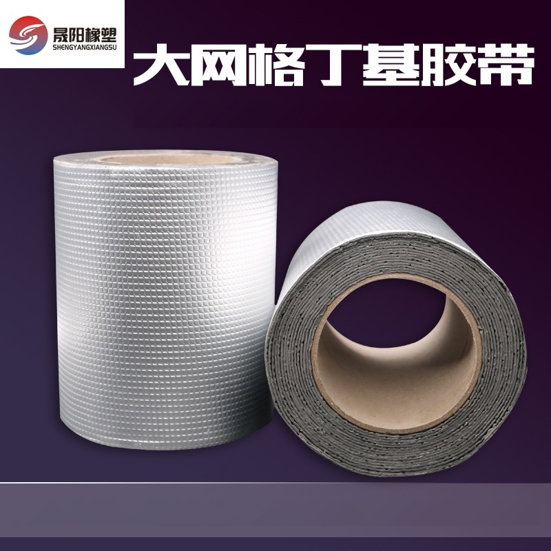 防水丁基膠帶膠帶 屋面補漏防水膠帶 補漏丁基防水膠帶