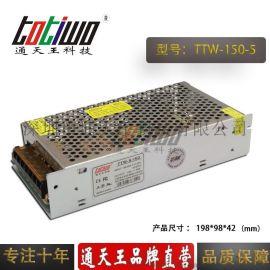 通**DC5V150W开关电源监控LED电源