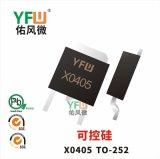 可控硅X0405 TO-252封装印字X0405 YFW/佑风微品牌