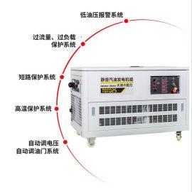 大泽动力TOTO25 25KW静音汽油发电机 三相380V 单相220V