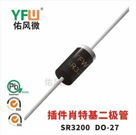 SR3200 DO-27插件肖特基二极管印字SR3200 佑风微品牌