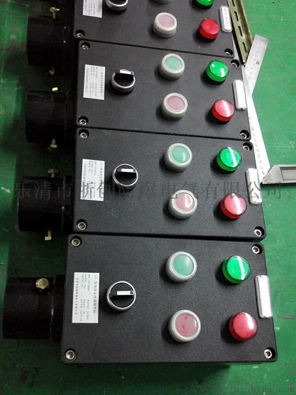 树脂挂式防爆防腐机旁操作箱