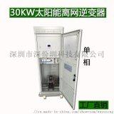 30KW太阳能光伏离网工频逆变器生产厂家