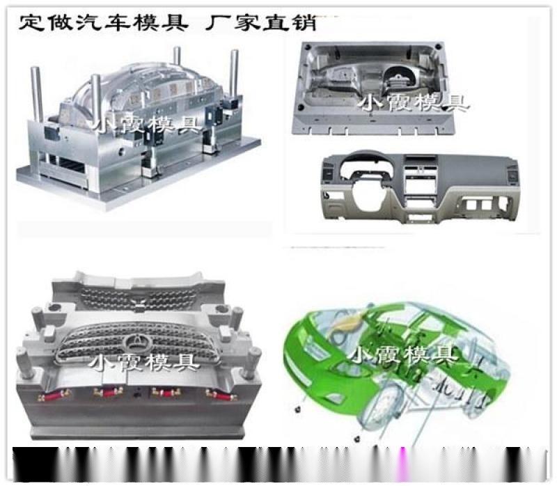 塑料模具定做厂家供应卡车操作台模具设计加工