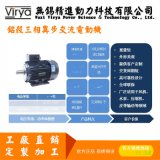 鋁殼電機Y2A 100L-8-0.75kW廠家直銷