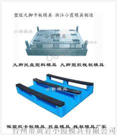 1.2米叉车单面仓垫板塑胶模具 双面卡板模具