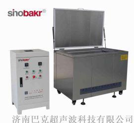 巴克专业供应单槽超声波清洗设备