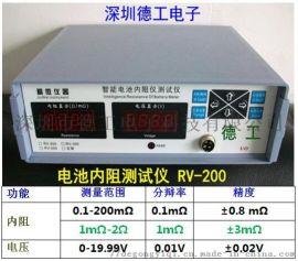 智慧電池內阻測試儀 18650鋰電壓內阻檢測儀器