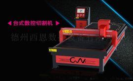 西恩数控台式等离子火焰切割机 数控金属切割机