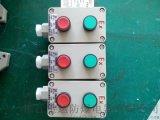 1钮2钮3钮铝合金防爆按钮盒LA53防爆主令控制器