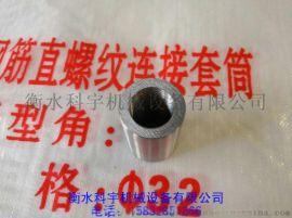 衡水科宇(图),钢筋套筒,钢筋套筒