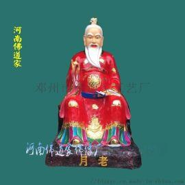 月老和媒婆雕塑 和合二仙神像厂家 河南月老图片