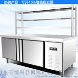 平冷工作臺 臥式冰櫃 保鮮操作檯