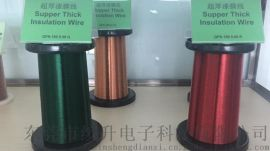 QPN-超厚漆膜漆包线