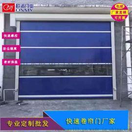 聊城快速卷帘门 食品厂快速门 防尘感应快速门