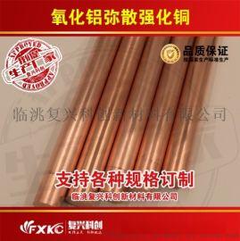 復興科創C15760納米氧化鋁彌散強化銅