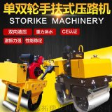 小型座驾手扶钢轮振动压土机