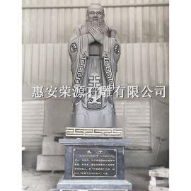 石雕孔子雕像 文化广场校园雕塑 传统人物雕像摆件