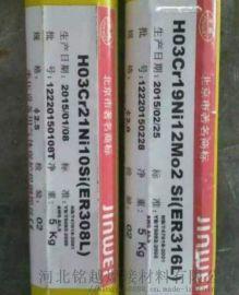 北京金威ER347焊丝 ER347不锈钢用MIG