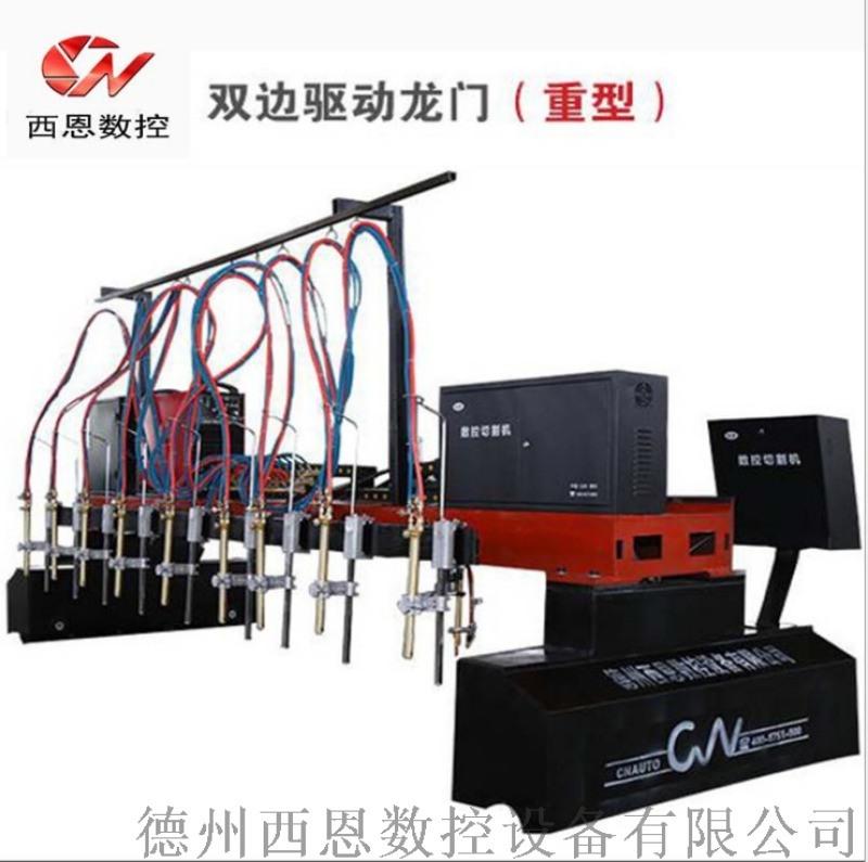 西恩数控直条火焰切割机 电动带直条火焰切割机